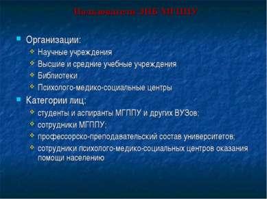 Пользователи ЭПБ МГППУ Организации: Научные учреждения Высшие и средние учебн...
