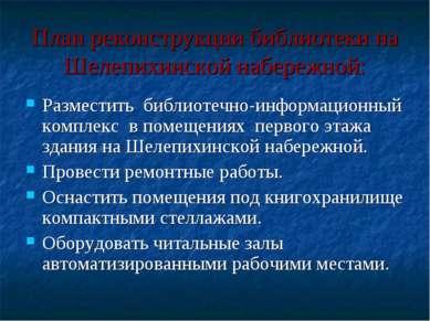 План реконструкции библиотеки на Шелепихинской набережной: Разместить библиот...