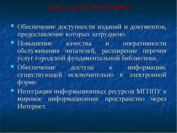 Цели и задачи ЭПБ МГППУ Обеспечение доступности изданий и документов, предост...
