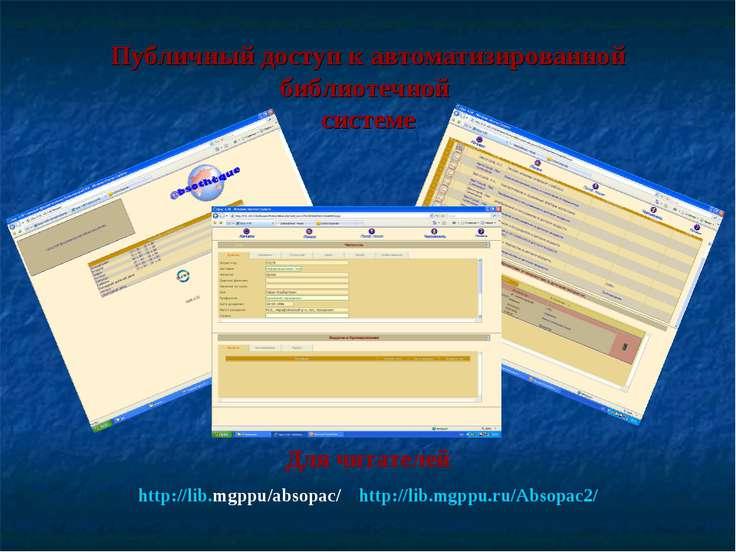 Публичный доступ к автоматизированной библиотечной системе Для читателей http...