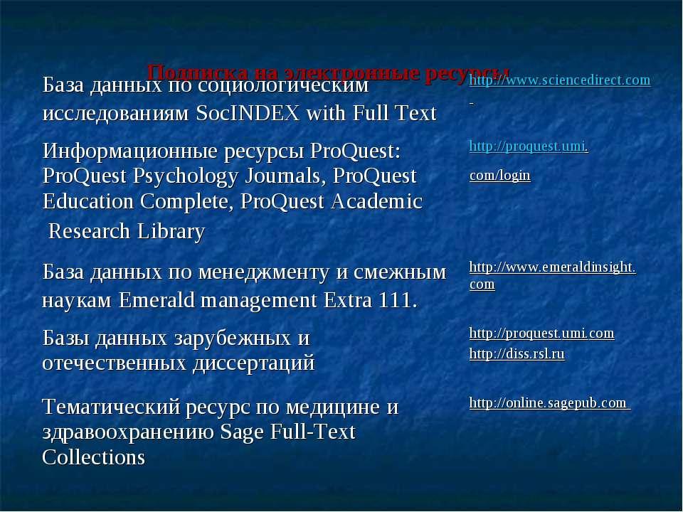 Подписка на электронные ресурсы База данных по социологическим исследованиям ...