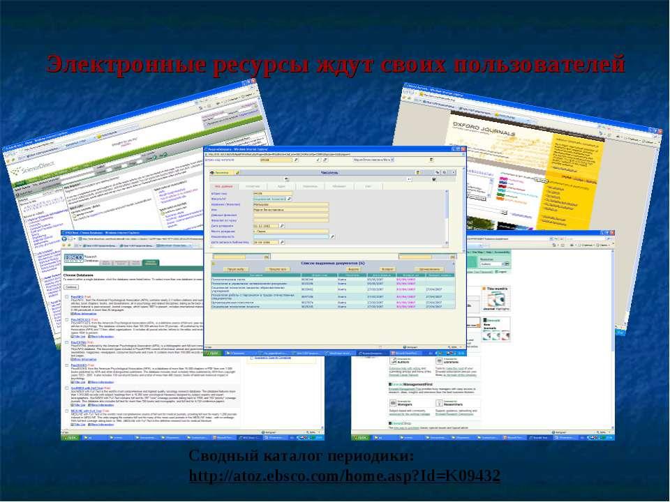 Электронные ресурсы ждут своих пользователей Сводный каталог периодики: http:...