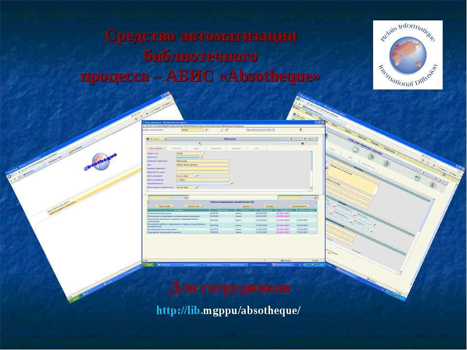 Средство автоматизации библиотечного процесса – АБИС «Absotheque» Для сотрудн...