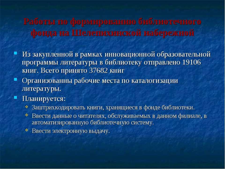 Работы по формированию библиотечного фонда на Шелепихинской набережной Из зак...