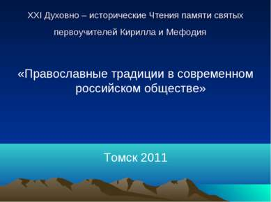 XXI Духовно – исторические Чтения памяти святых первоучителей Кирилла и Мефод...