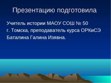 Презентацию подготовила Учитель истории МАОУ СОШ № 50 г. Томска, преподавател...