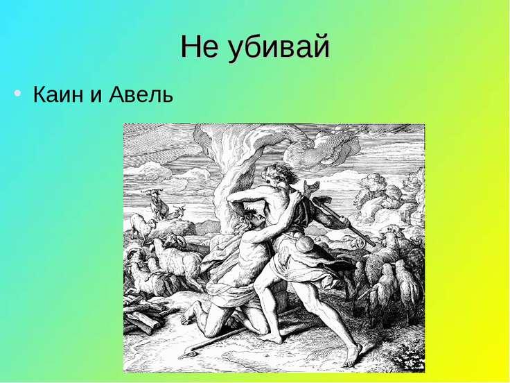 Не убивай Каин и Авель