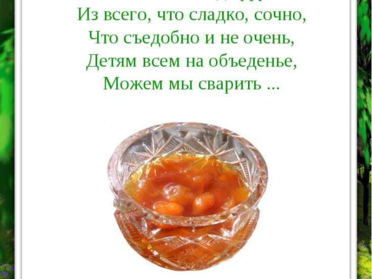 Из растительных продуктов, Из известных ягод, фруктов, Из всего, что сладко, ...