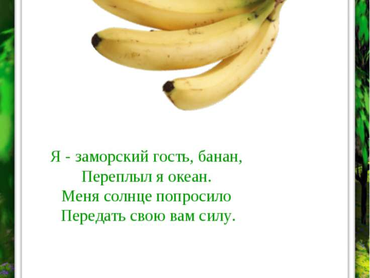 БАНАН Я - заморский гость, банан, Переплыл я океан. Меня солнце попросило Пер...