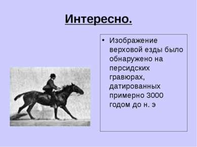Интересно. Изображение верховой езды было обнаружено на персидских гравюрах, ...
