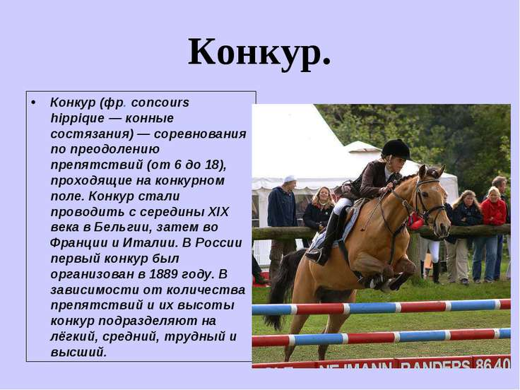 Конкур. Конкур (фр.concours hippique— конные состязания)— соревнования по ...