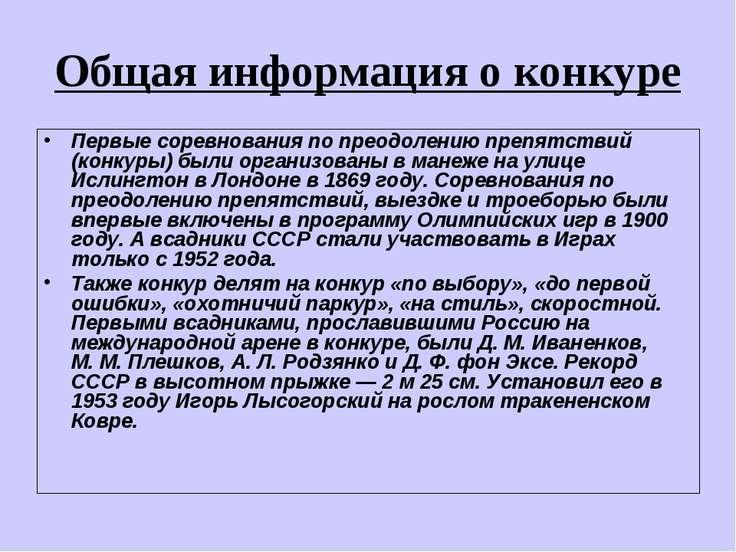 Общая информация о конкуре Первые соревнования по преодолению препятствий (ко...