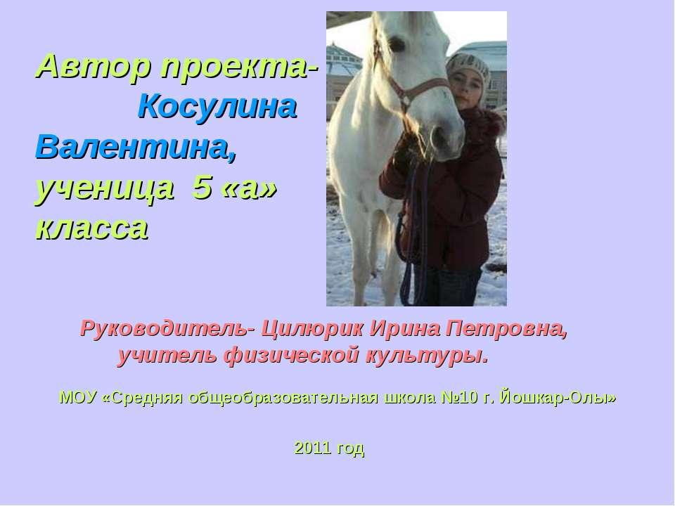 Автор проекта- Косулина Валентина, ученица 5 «а» класса Руководитель- Цилюрик...