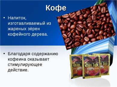 Кофе Напиток, изготавливаемый из жареных зёрен кофейного дерева. Благодаря со...