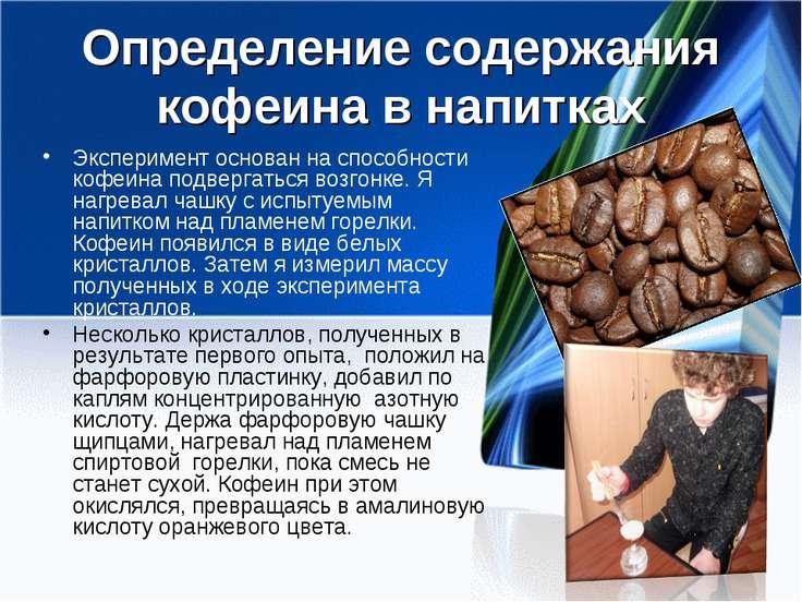 Определение содержания кофеина в напитках Эксперимент основан на способности ...