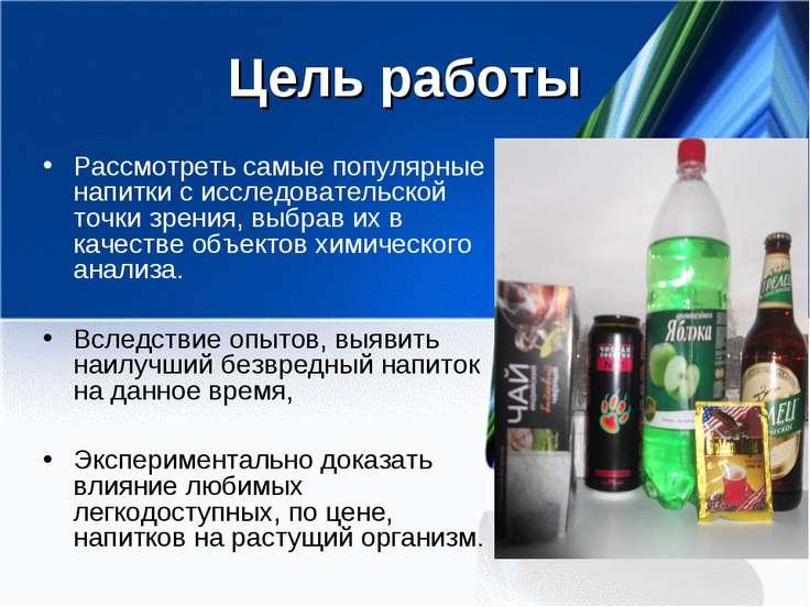 Цель работы Рассмотреть самые популярные напитки с исследовательской точки зр...