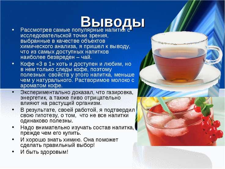 Выводы Рассмотрев самые популярные напитки с исследовательской точки зрения, ...