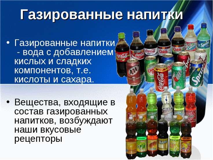 Газированные напитки Газированные напитки - вода с добавлением кислых и сладк...