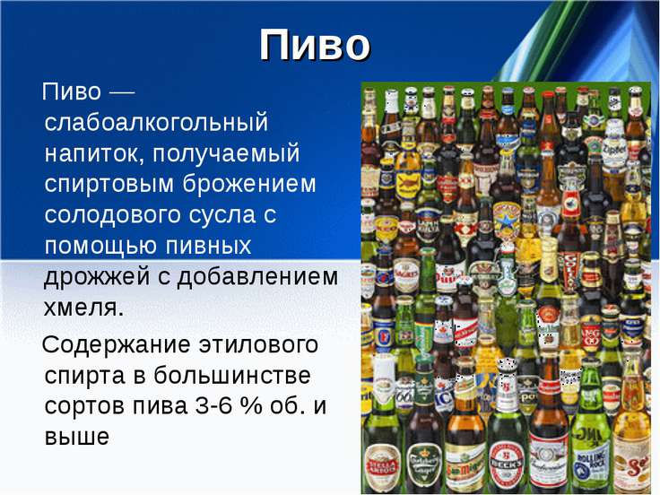 Пиво Пиво— слабоалкогольный напиток, получаемый спиртовым брожением солодово...