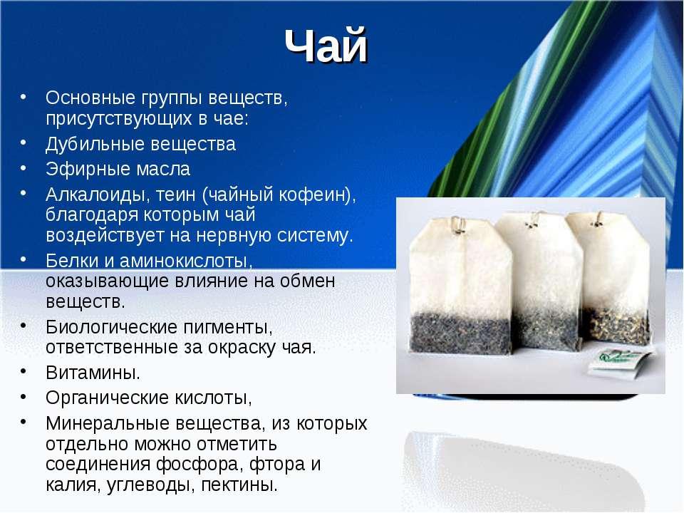 Чай Основные группы веществ, присутствующих в чае: Дубильные вещества Эфирные...