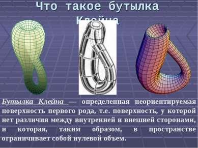 Что такое бутылка Клейна Бутылка Клейна — определенная неориентируемая поверх...