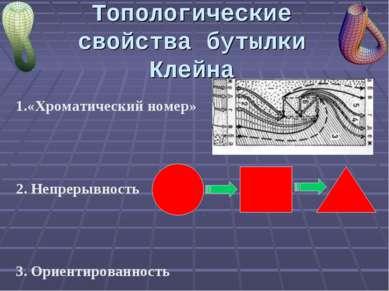 Топологические свойства бутылки Клейна 1.«Хроматический номер» 2. Непрерывнос...