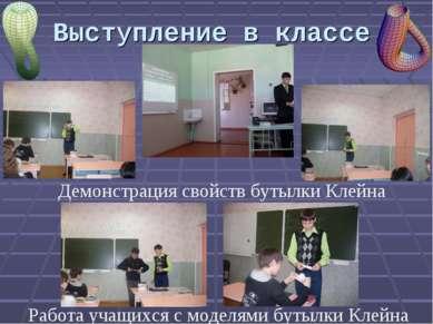 Выступление в классе Работа учащихся с моделями бутылки Клейна Демонстрация с...