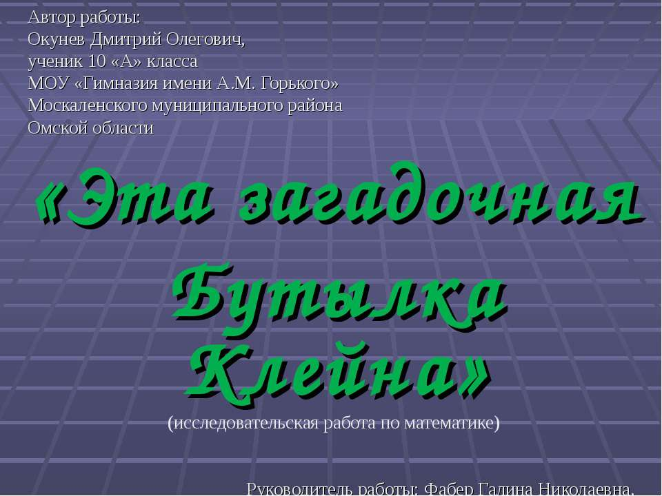 Автор работы: Окунев Дмитрий Олегович, ученик 10 «А» класса МОУ «Гимназия име...