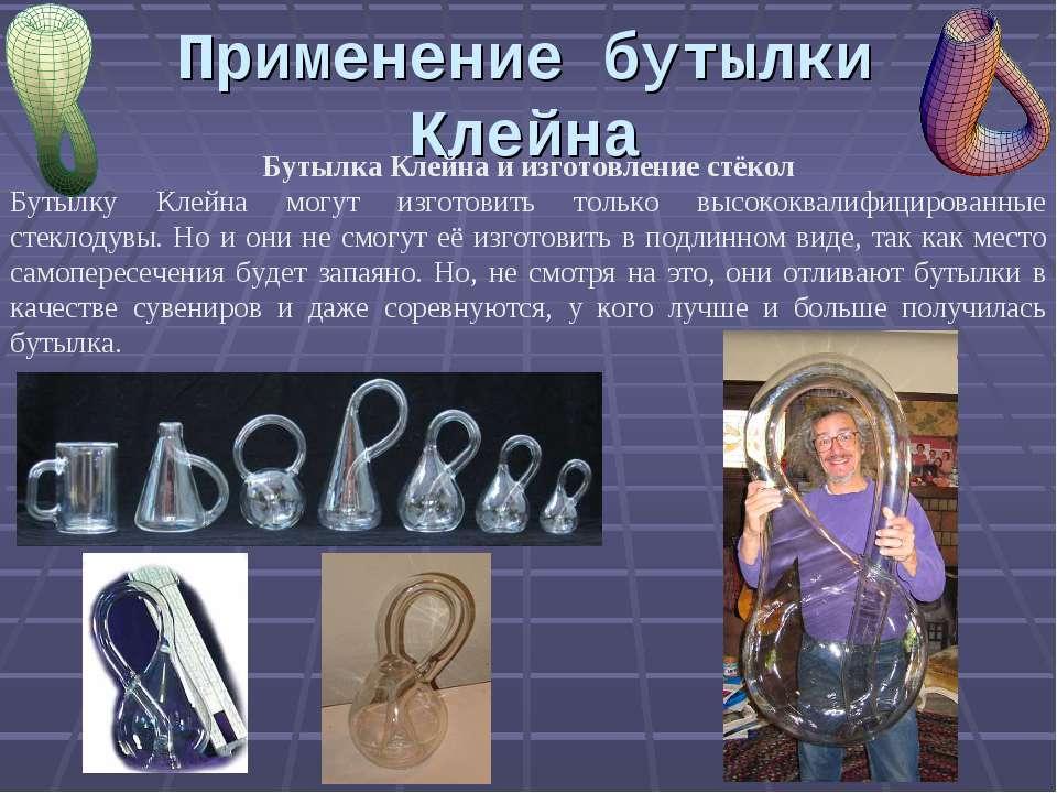 Применение бутылки Клейна Бутылка Клейна и изготовление стёкол Бутылку Клейна...