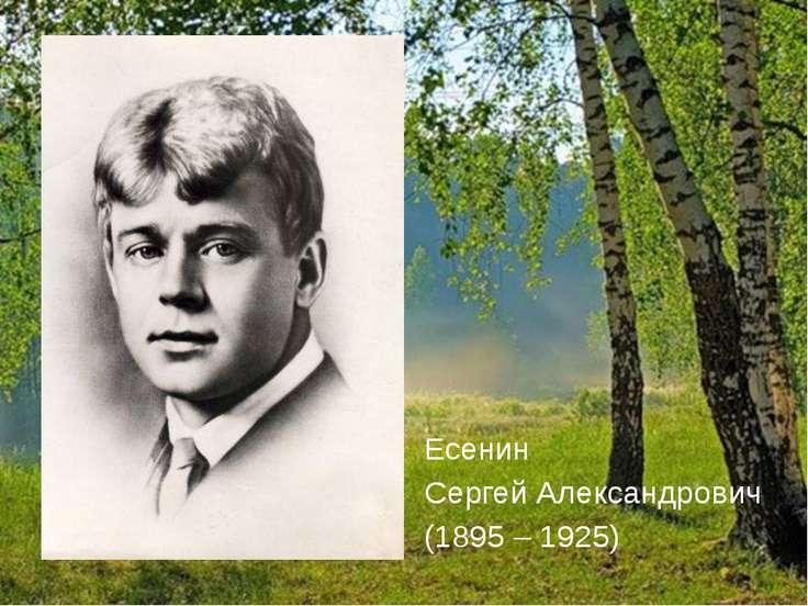 Есенин Сергей Александрович (1895 – 1925)