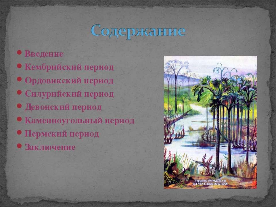 Введение Кембрийский период Ордовикский период Силурийский период Девонский п...