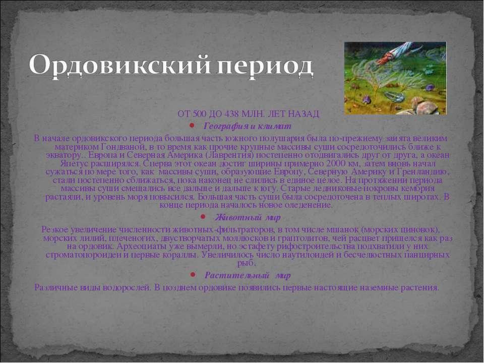 ОТ 500 ДО 438 МЛН. ЛЕТ НАЗАД География и климат В начале ордовикского периода...
