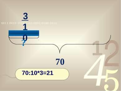 70 ? нахождение дроби от числа 3 10 70:10*3=21