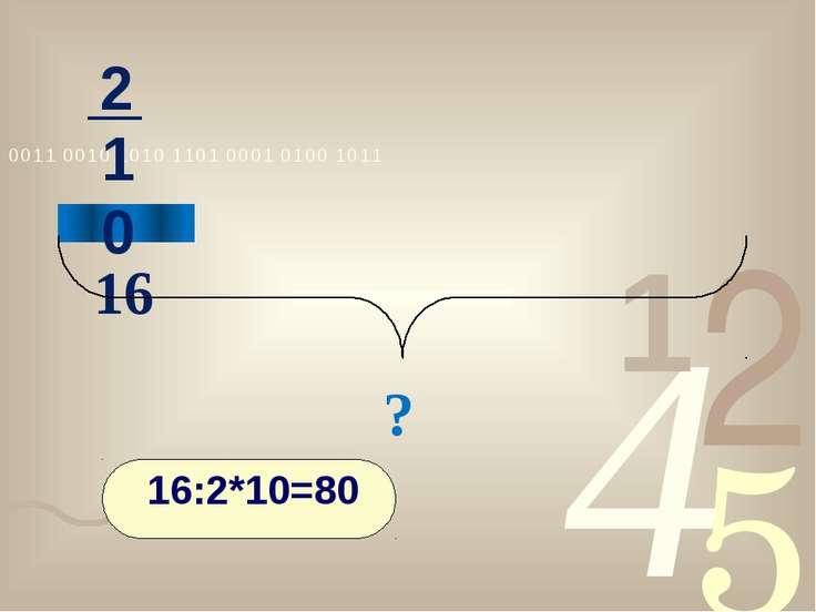 16 ? нахождение числа по его дроби 2 10 16:2*10=80