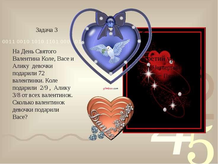 Задача 3 На День Святого Валентина Коле, Васе и Алику девочки подарили 72 вал...
