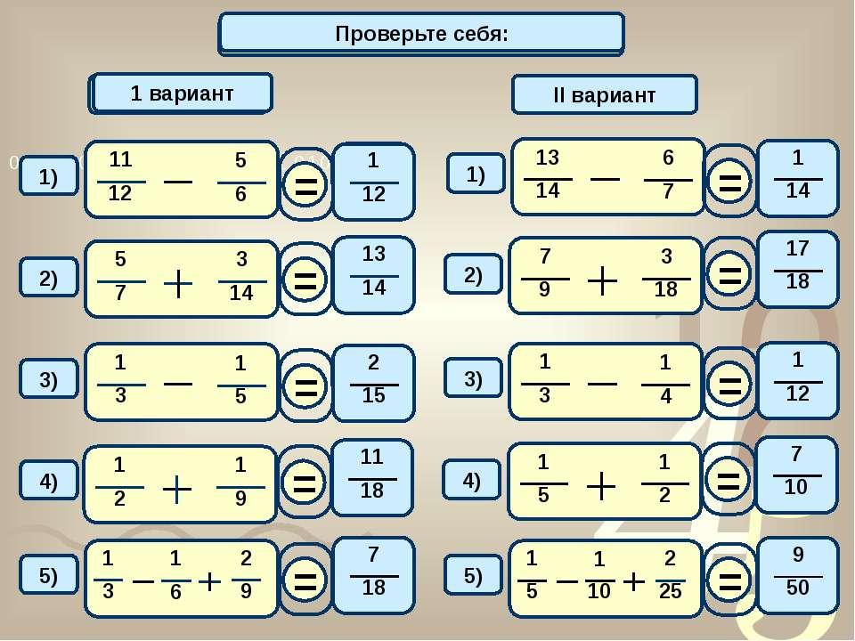 Вычислите: 1 вариант II вариант Проверьте себя: 1 вариант 1) 2) 1) 2) 3) 3) 4...