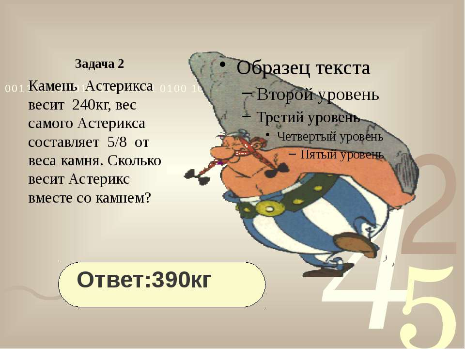 Задача 2 Камень Астерикса весит 240кг, вес самого Астерикса составляет 5/8 от...