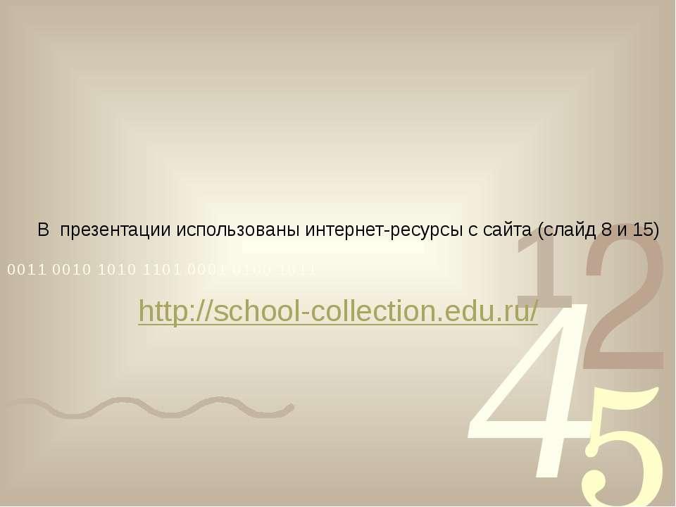 В презентации использованы интернет-ресурсы с сайта (слайд 8 и 15) http://sch...