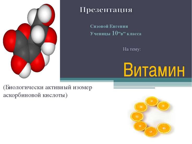Витамин (Биологически активный изомер аскорбиновой кислоты) Сизовой Евгении У...