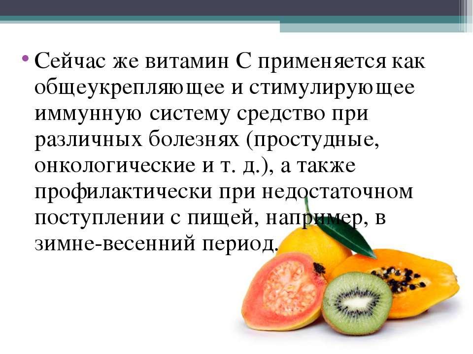 Сейчас же витамин С применяется как общеукрепляющее и стимулирующее иммунную ...