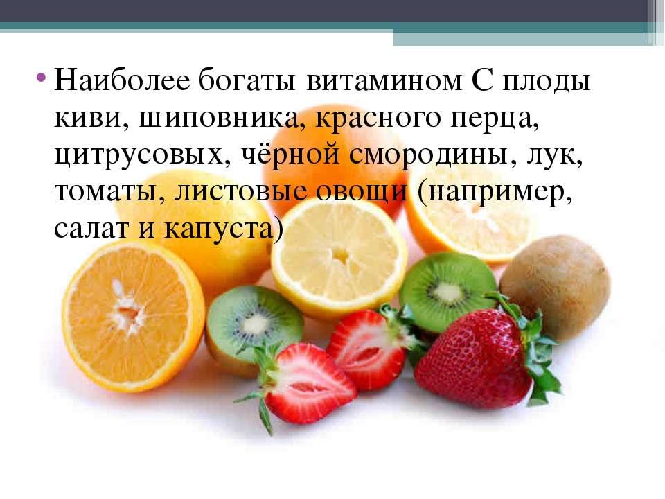 Наиболее богаты витамином С плоды киви, шиповника, красного перца, цитрусовых...