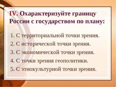 IV. Охарактеризуйте границу России с государством по плану: С территориальной...