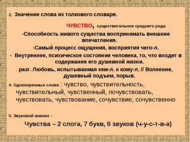 2. Значение слова из толкового словаря. ЧУВСТВО, существительное среднего род...