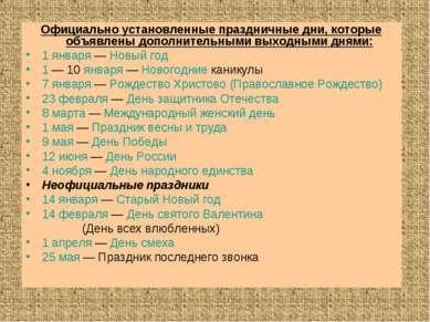 Официально установленные праздничные дни, которые объявлены дополнительными в...