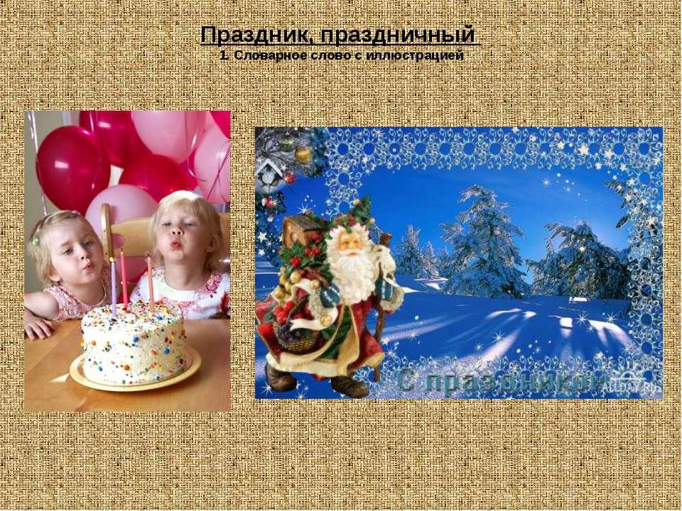 Праздник, праздничный 1. Словарное слово с иллюстрацией
