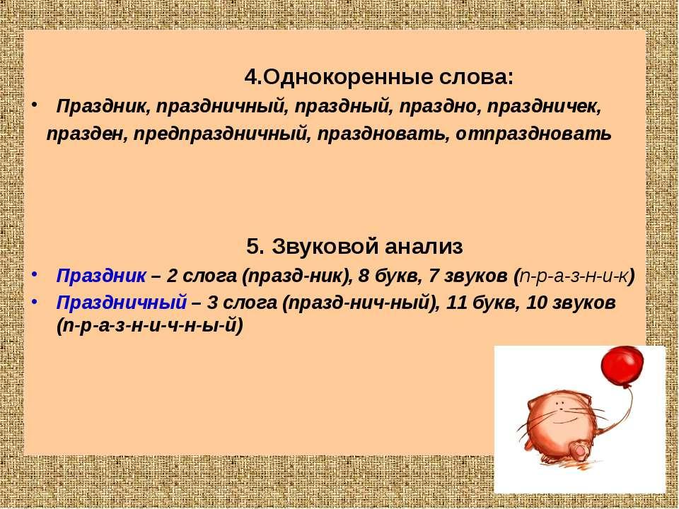 4.Однокоренные слова: Праздник, праздничный, праздный, праздно, праздничек, п...