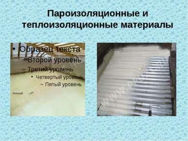 Пароизоляционные и теплоизоляционные материалы