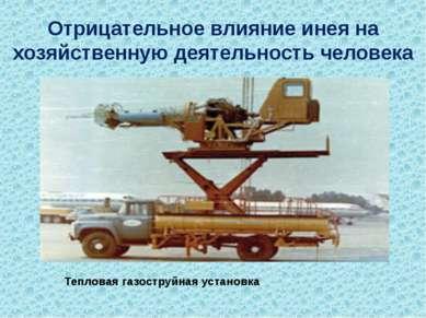 Отрицательное влияние инея на хозяйственную деятельность человека Тепловая га...