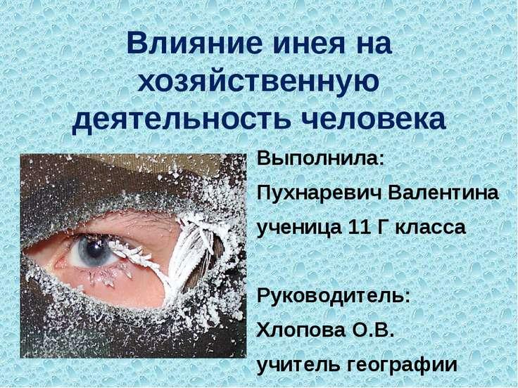 Влияние инея на хозяйственную деятельность человека Выполнила: Пухнаревич Вал...
