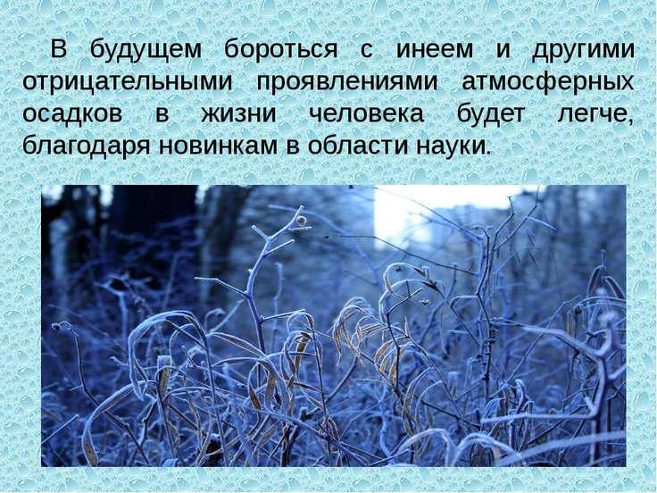 В будущем бороться с инеем и другими отрицательными проявлениями атмосферных ...